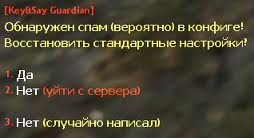 Key&Say Guardian v1.2 - защита от CDHack