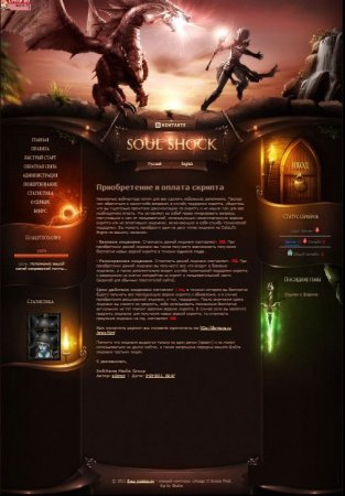 SoulShok - игровой Lineage шаблон на Datalife Engine